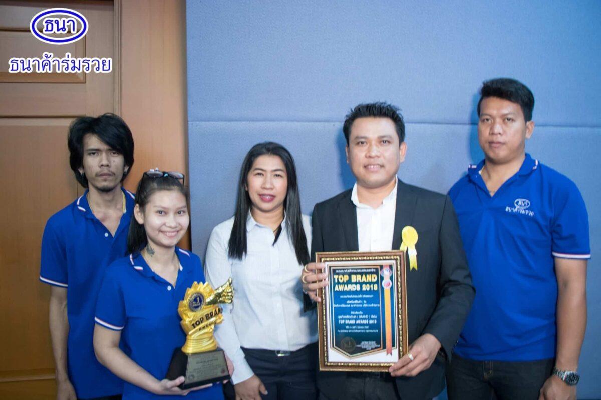 รางวัล TOPBRANDAWARD_๑๘๐๓๐๘_0013