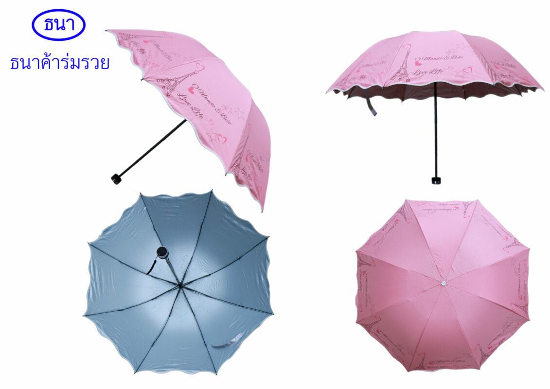 ร่มแฟชั่น จำหน่ายขายส่งร่ม โครงร่มที่มีคุณภาพสูง