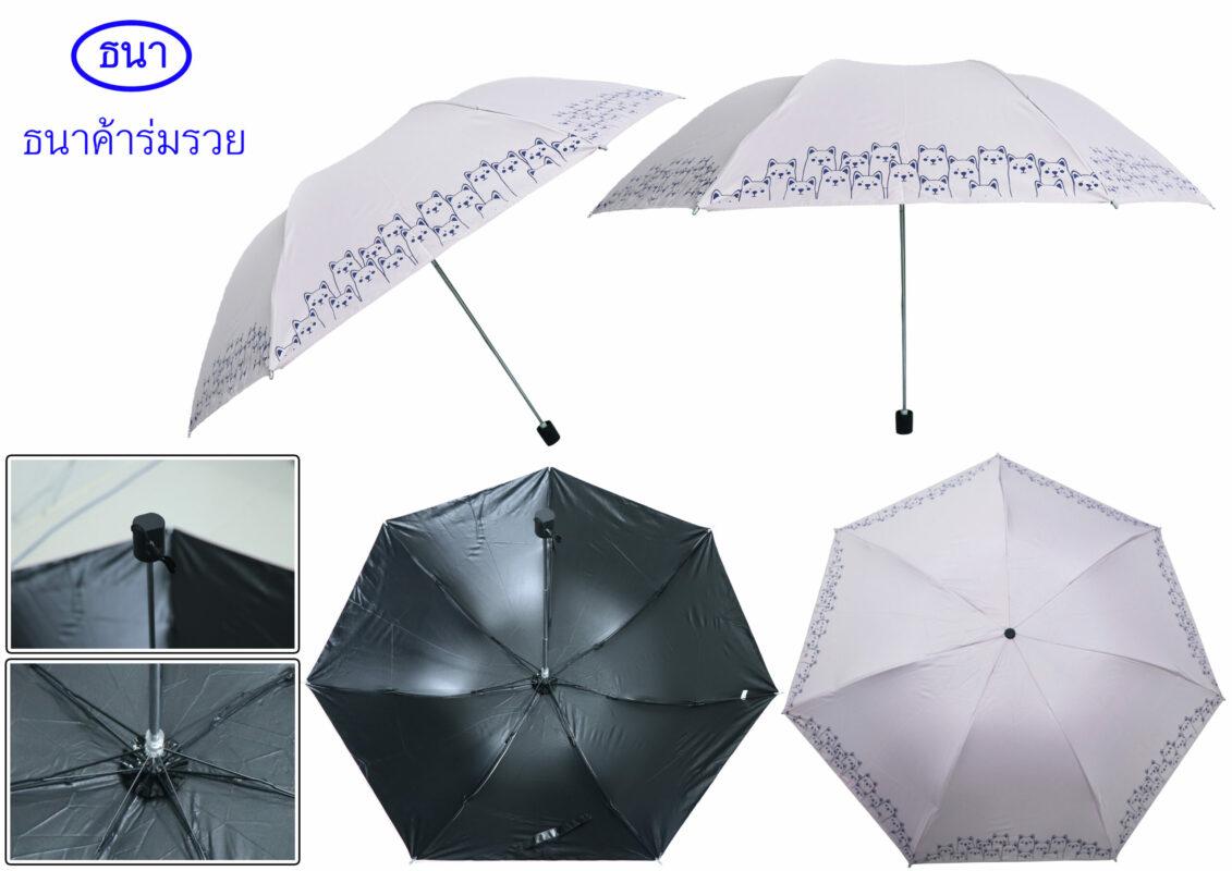 นวัตกรรมสุดล้ำเกี่ยวกับร่มของประเทศญี่ปุ่น