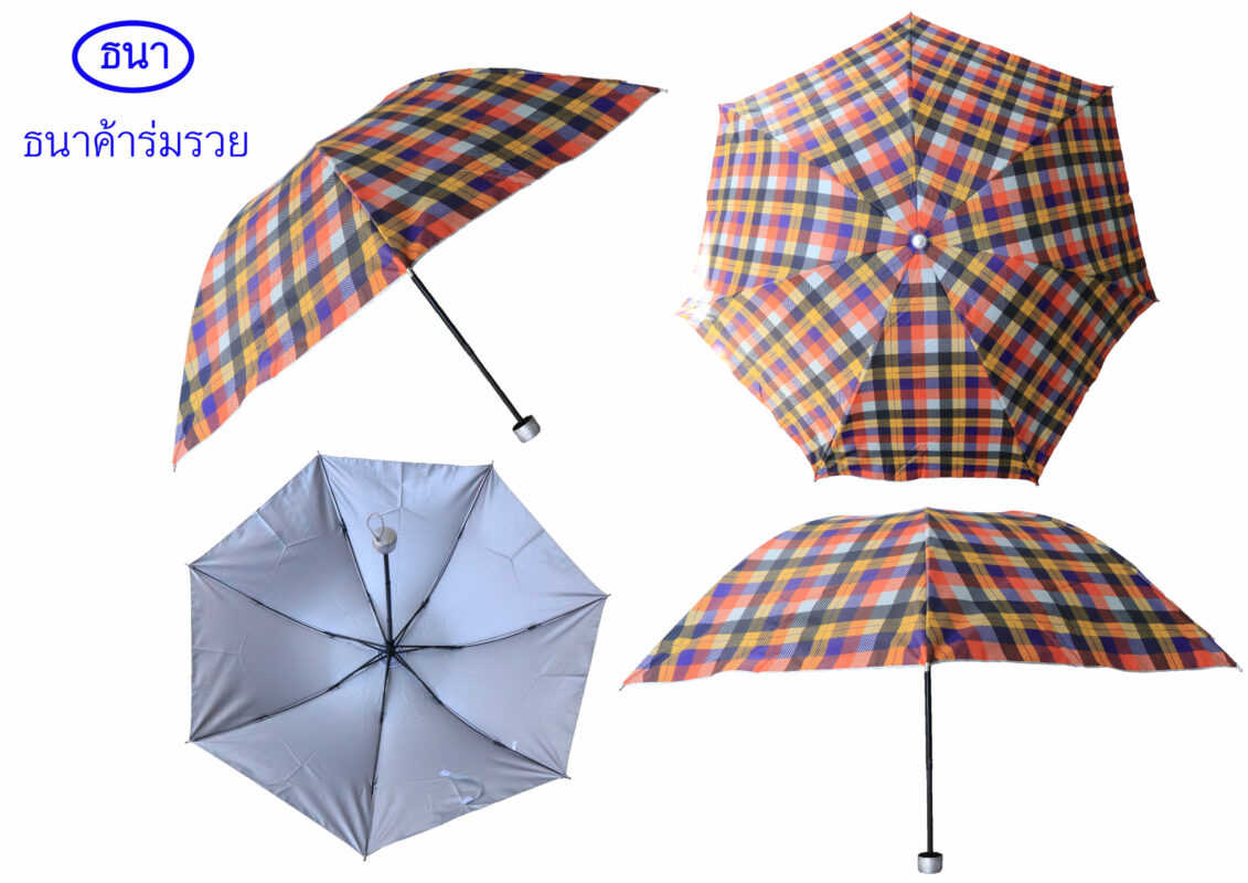 ร่มราคาแพงดีกว่าร่มราคาถูกอย่างไร