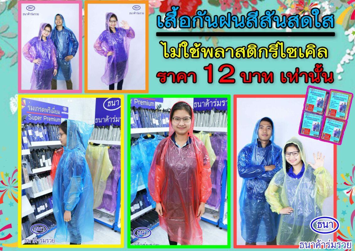 เสื้อกันฝน ขายส่งชุดกันฝนราคาถูกโดยเฉพาะ 12 บาท