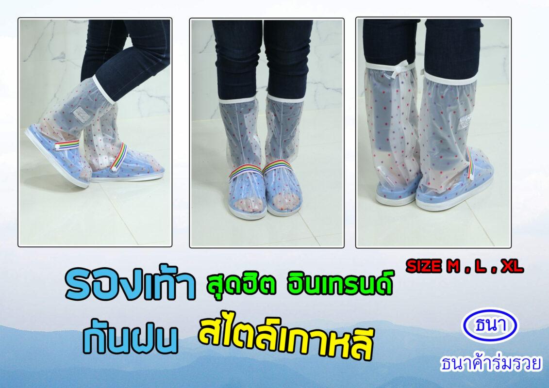 รองเท้ากันฝน จำหน่ายขายส่งถุงคลุมรองเท้ากันฝน จากธนาค้าร่มรวย
