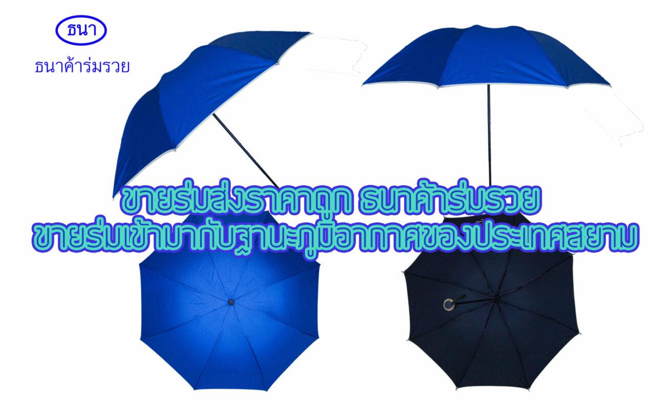 ขายร่มส่งราคาถูก ธนาค้าร่มรวย ขายร่มเข้ามากับฐานะภูมิอากาศของประเทศสยาม