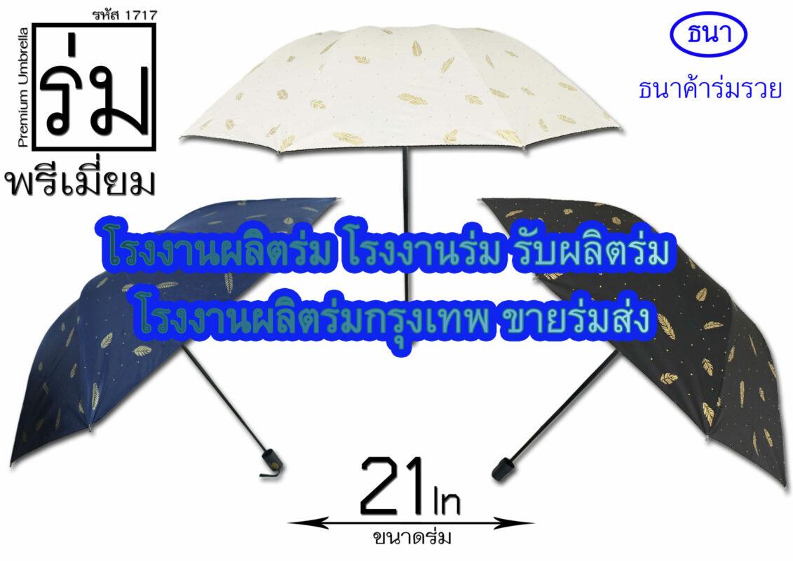 โรงงานผลิตร่ม โรงงานร่ม รับผลิตร่ม โรงงานผลิตร่มกรุงเทพ ขายร่มส่ง