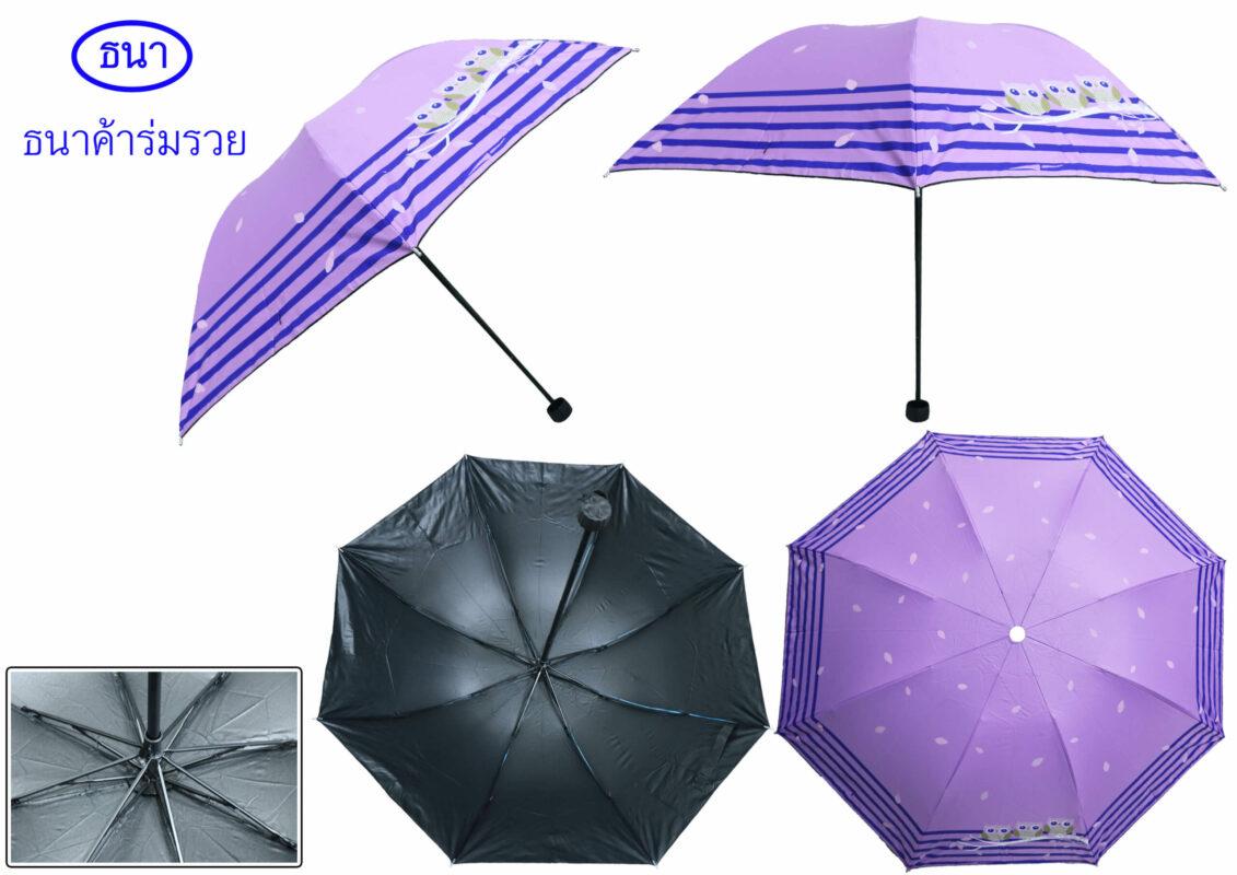 ประโยชน์ของร่ม และ คุณสมบัติของร่ม