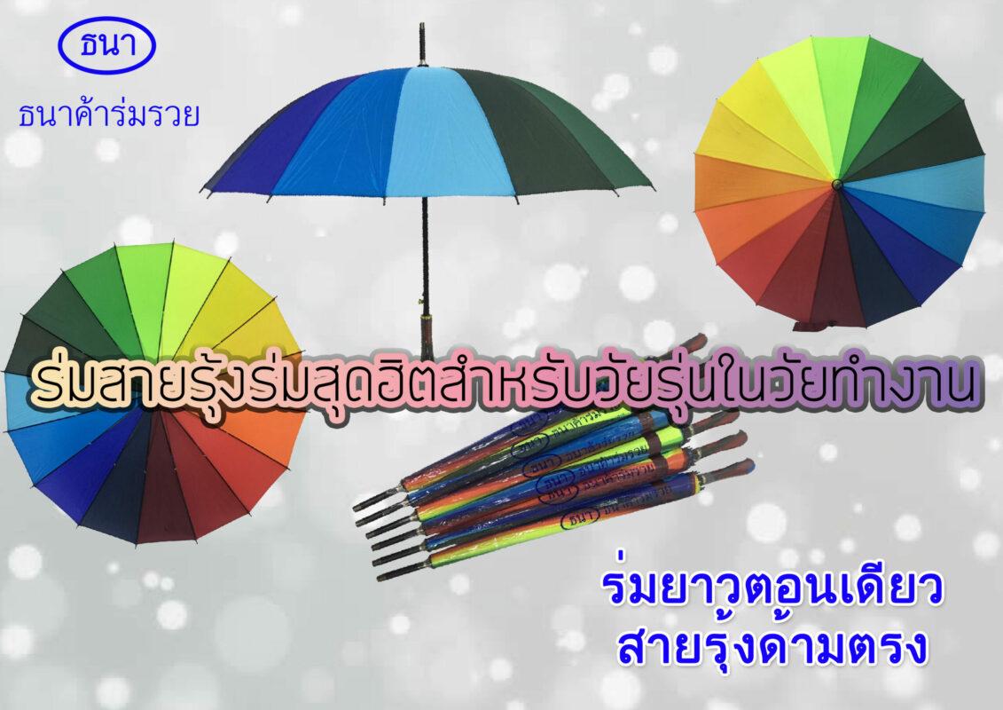 ร่มสายรุ้งร่มสุดฮิตสำหรับวัยรุ่นในวัยทำงาน